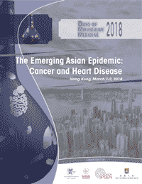 cover of the 2018 conference program